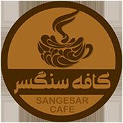 کافه سنگسر